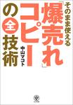 そのまま使える「爆売れ」コピーの全技術-電子書籍