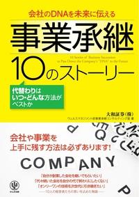 会社のDNAを未来に伝える 事業承継 10のストーリー-電子書籍
