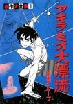 合作大全集(SG企画)(1)アキラ・ミオ大漂流-電子書籍