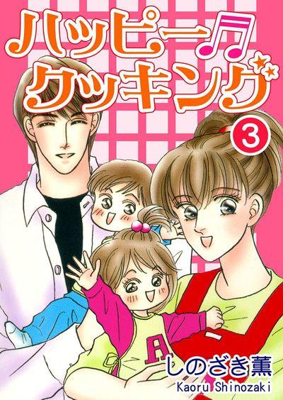 ハッピー・クッキング(3)-電子書籍