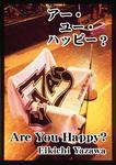 アー・ユー・ハッピー?-電子書籍