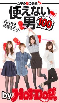 バイホットドッグプレス 使えない男100 大人女子本音コメント 2015年 5/1号