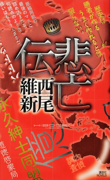 悲亡伝-電子書籍-拡大画像