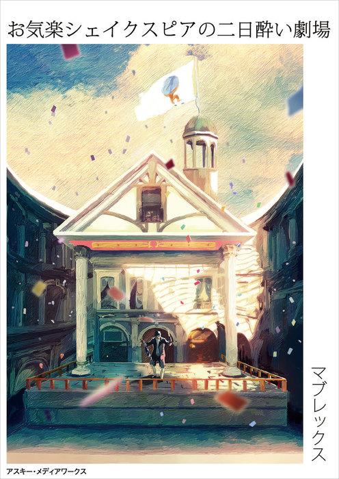 お気楽シェイクスピアの二日酔い劇場-電子書籍-拡大画像