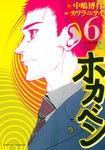 ホカベン(6)-電子書籍