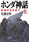 ホンダ神話(上) 教祖のなき後で-電子書籍