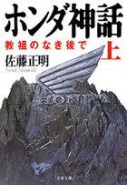 ホンダ神話(文春文庫)