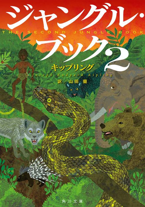 ジャングル・ブック2拡大写真
