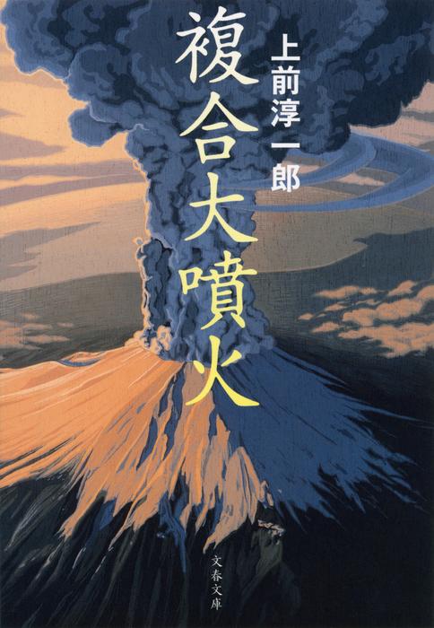 複合大噴火拡大写真