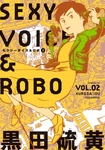 セクシーボイス&ロボ(2)-電子書籍