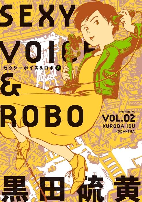 セクシーボイス&ロボ(2)-電子書籍-拡大画像