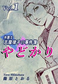 やどかり~弁護士・志摩律子の事件簿~(1)