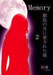 Memory2-電子書籍