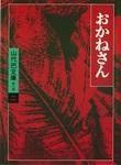 山代巴文庫[第2期・2] おかねさん-電子書籍