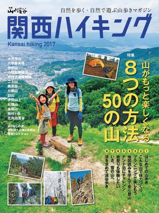 関西ハイキング2017拡大写真