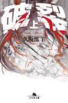 破裂(上)-電子書籍