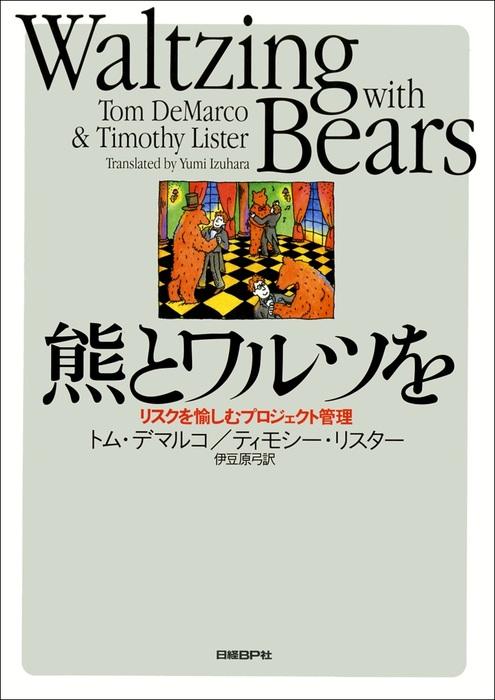 熊とワルツを リスクを愉しむプロジェクト管理-電子書籍-拡大画像