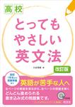 高校 とってもやさしい英文法 改訂版(音声DL付)-電子書籍
