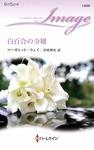 白百合の令嬢-電子書籍