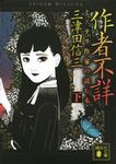 作者不詳 ミステリ作家の読む本 (下)-電子書籍