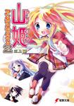 山姫アンチメモニクス2-電子書籍