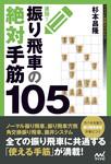 速効!振り飛車の絶対手筋105-電子書籍
