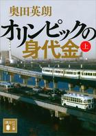 「オリンピックの身代金(講談社文庫)」シリーズ