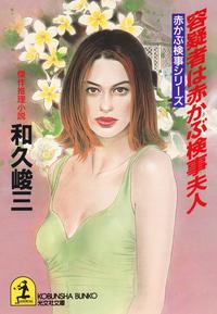 容疑者は赤かぶ検事夫人~赤かぶ検事シリーズ~
