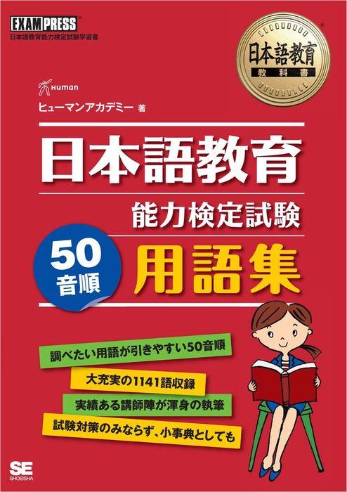 日本語教育教科書 日本語教育能力検定試験 50音順 用語集拡大写真