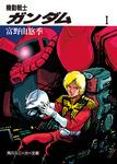 機動戦士ガンダム I-電子書籍
