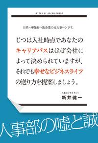 日系・外資系一流企業の元人事マンです。じつは入社時点であなたのキャリアパスはほぼ会社によって決められていますが、それでも幸せなビジネスライフの送り方を提案しましょう。-電子書籍
