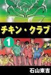 チキン・クラブ -CHICKEN CLUB- 1-電子書籍
