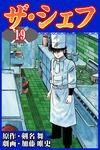 ザ・シェフ 19巻-電子書籍