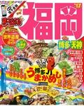 まっぷる 福岡 博多・天神'17-電子書籍