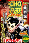 CHO 八戒 (1) 魔都・逆襲-電子書籍