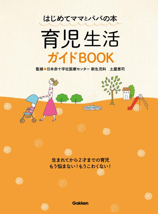 育児生活ガイドBOOK はじめてママとパパの本拡大写真