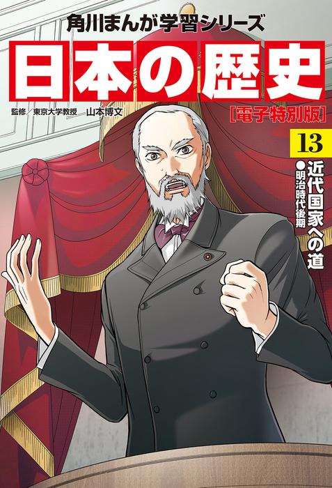 日本の歴史(13)【電子特別版】 近代国家への道 明治時代後期拡大写真