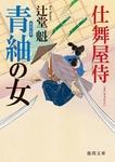 仕舞屋侍 青紬の女-電子書籍