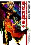 野望円舞曲 5-電子書籍