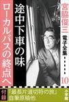 宮脇俊三 電子全集10 『途中下車の味/ローカルバスの終点へ』-電子書籍