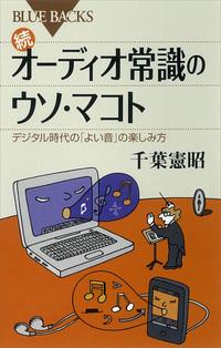 続 オーディオ常識のウソ・マコト デジタル時代の「よい音」の楽しみ方-電子書籍