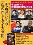 夢を実現する飲食店開業・経営の教科書-電子書籍