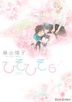 ひそひそ-silent voice-(6)-電子書籍