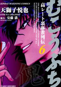 むこうぶち 高レート裏麻雀列伝 (6)