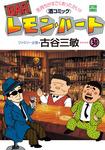 BARレモン・ハート / 30-電子書籍