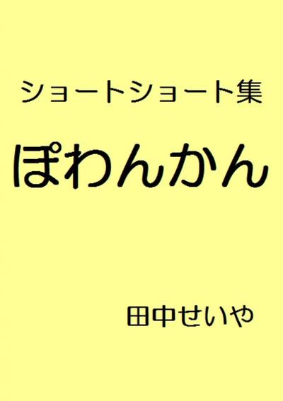 ぽわんかん:ショートショート-電子書籍