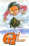 優駿の門 GI(ジーワン)(1)-電子書籍