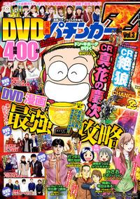 漫画パチンカー 2015年 05月号増刊「DVD漫画パチンカーZ Vol.3」