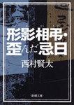 形影相弔・歪んだ忌日-電子書籍