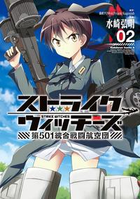 ストライクウィッチーズ 第501統合戦闘航空団(2)
